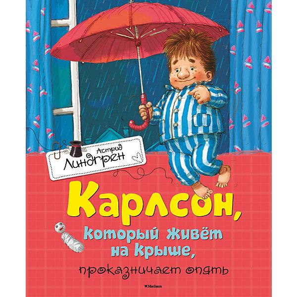 Карлсон, который живёт на крыше, проказничает опять, Махаон, Россия, Унисекс  - купить со скидкой