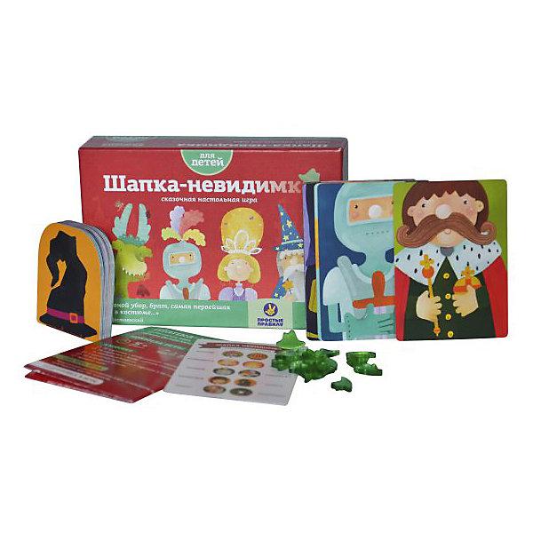 Простые правила Настольная игра Шапка-невидимка, Простые правила настольная игра простые правила времена года на русском