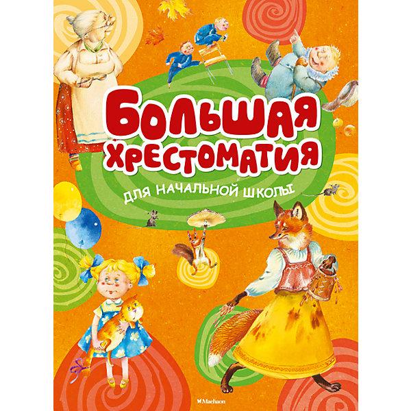 Махаон Большая хрестоматия для начальной школы лучшие стихи большая хрестоматия для младшей школы