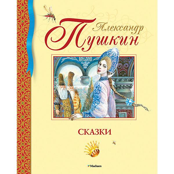 Купить Сказки, А.С. Пушкин, Махаон, Россия, Унисекс