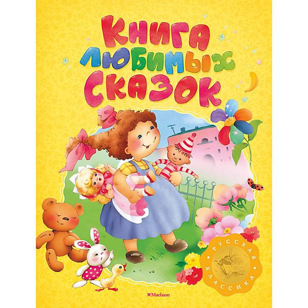 Махаон Хрестоматия для дошкольников Книга любимых сказок махаон книга арабские сказки аладдин и волшебная лампа