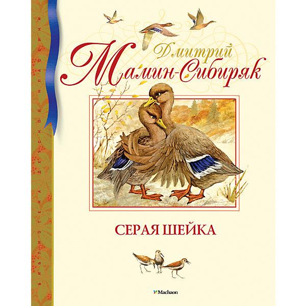 Махаон Серая Шейка, Д.Н. Мамин-Сибиряк