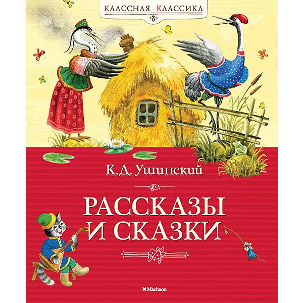 Махаон Рассказы и сказки, К.Д. Ушинский
