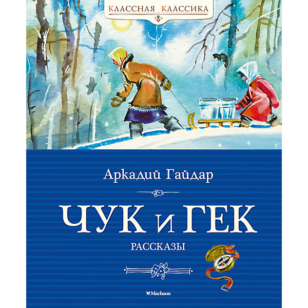 Махаон Сборник рассказов Чук и Гек, Аркадий Гайдар
