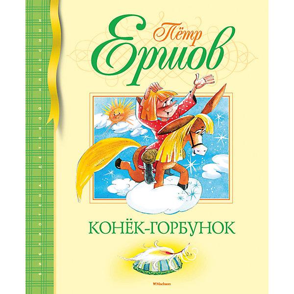 Махаон Конек-Горбунок, П. Ершов петр ершов конек горбунок