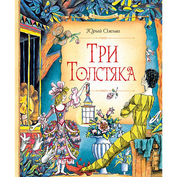 Три толстяка, Ю. ОлешаСказочные повести<br>«ТРИ ТОЛСТЯКА» – первая прозаическая книга Ю. Олеши, написанная им в 1924 году. Эта романтическая сказка стала его самой знаменитой книгой. В ней рассказывается, как смелые и благородные герои – канатоходец Тибул, маленькая танцовщица Суок, оружейник Просперо и их друзья – помогли народу свергнуть жестоких угнетателей – Трёх Толстяков. Книга переведена на 17 языков, и её с удовольствием читают вот уже несколько поколений детей в разных странах. В 1963 году по этой сказке был снят замечательный фильм, и юные читатели смогли увидеть своих любимых героев ожившими.