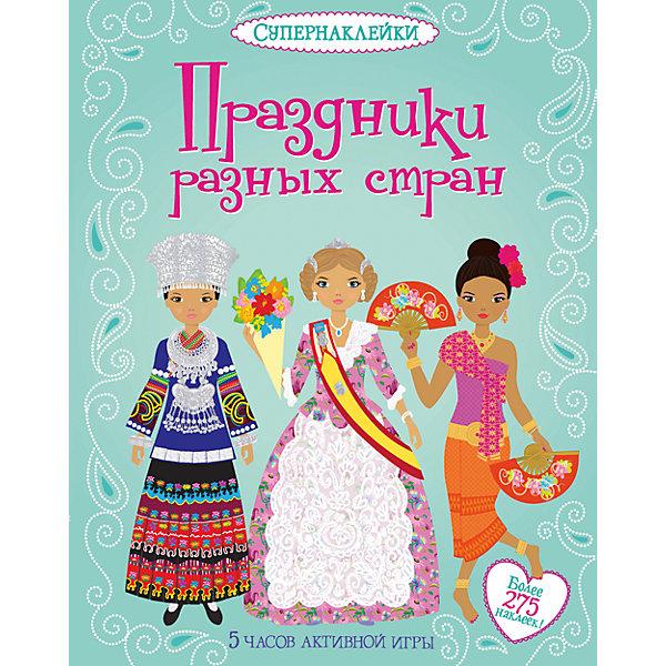 Купить Праздники разных стран, Супернаклейки, Махаон, Венгрия, Унисекс