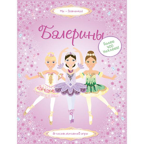 Купить Балерины, Супернаклейки, Махаон, Венгрия, Женский