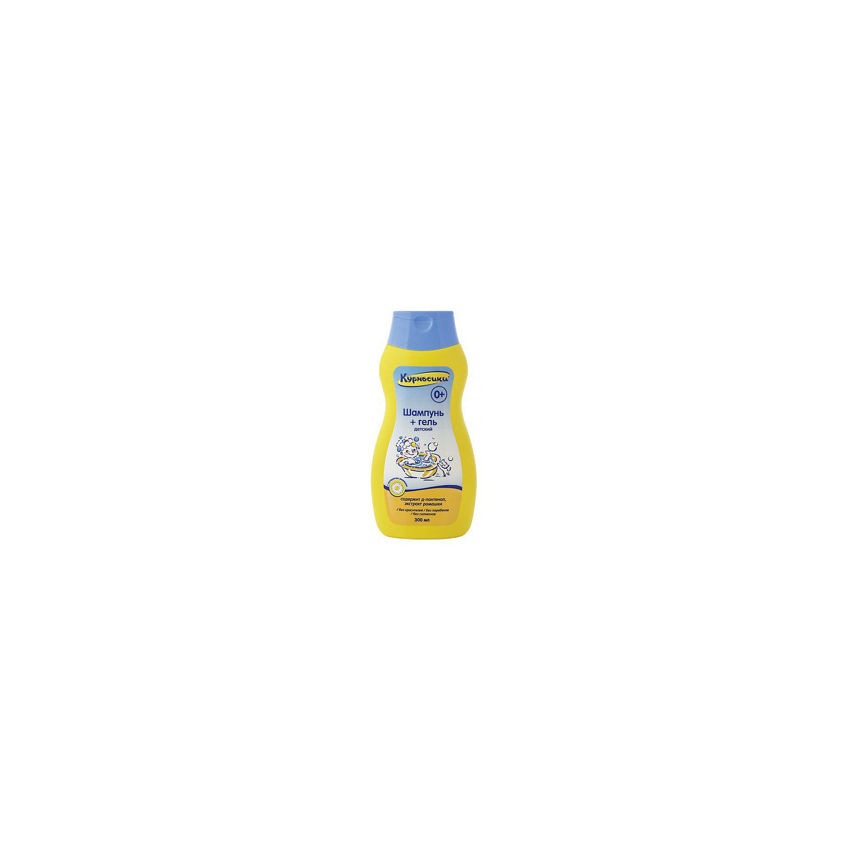 Средство для купания детское,шампунь + гель с экстрактом ромашки, 300 мл., Kurnosiki (Курносики)