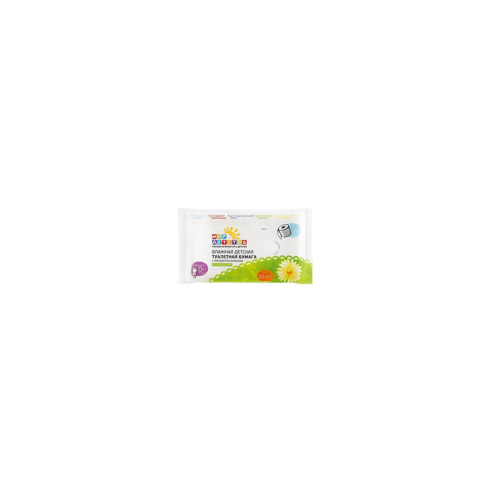 Влажная детская туалетная бумага с экстрактом ромашки, 20 шт., Mir Detstva (Мир Детства)