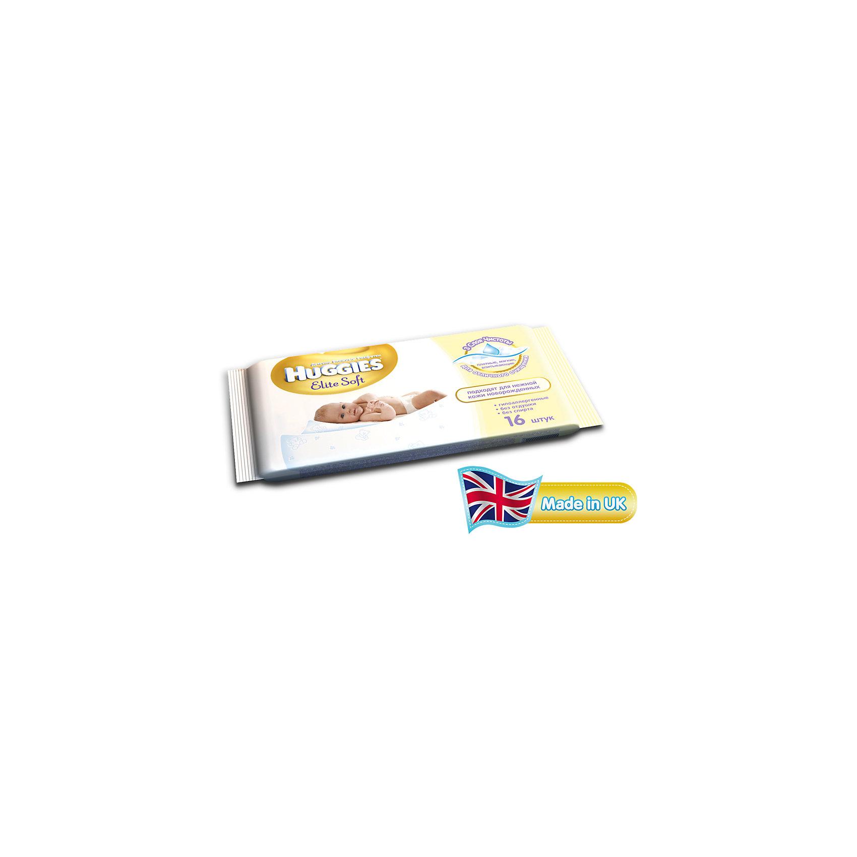 Детские влажные салфетки Elite Soft, 16шт., Huggies (HUGGIES)