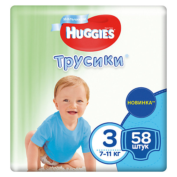 HUGGIES Трусики-подгузники Huggies 3 Mega Pack для мальчиков, 7-11кг, 58 шт. willlustr wooden light japan style led wood ceiling lamp hotel home dinning room bedroom restaurant acrylic panel ceiling light
