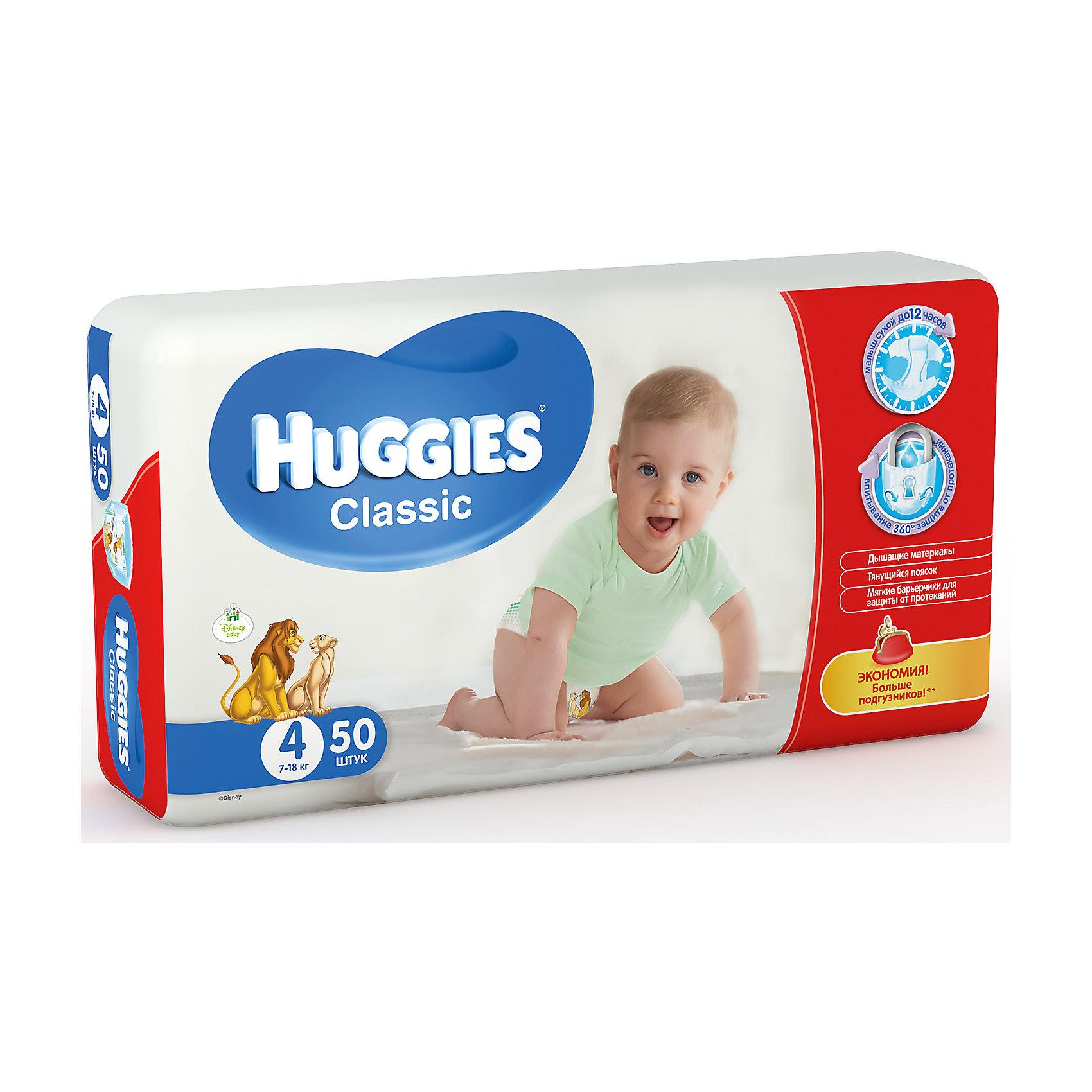 Подгузники Classic 4, джамбо 7-18 кг, 50шт., Huggies (HUGGIES)