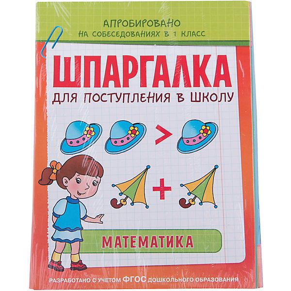 Росмэн Комплект Шпаргалка для поступления в школу росмэн развивающие тетради объяснялки развитие речи