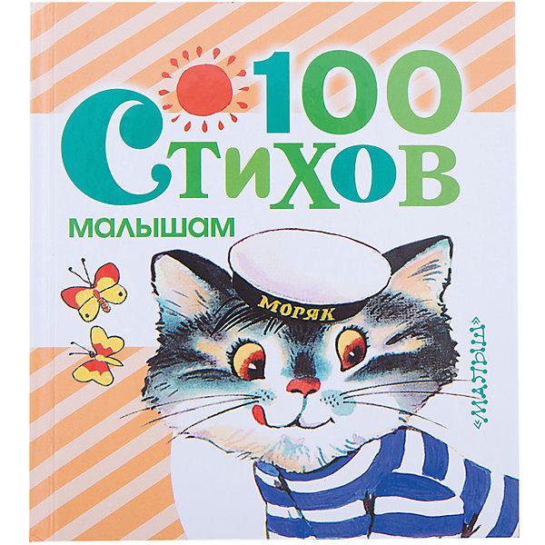 100 стихов малышам Малыш