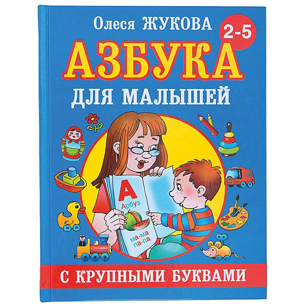 Малыш Азбука с крупными буквами для малышей жукова олеся станиславовна первая книга для чтения с крупными буквами и наклейками