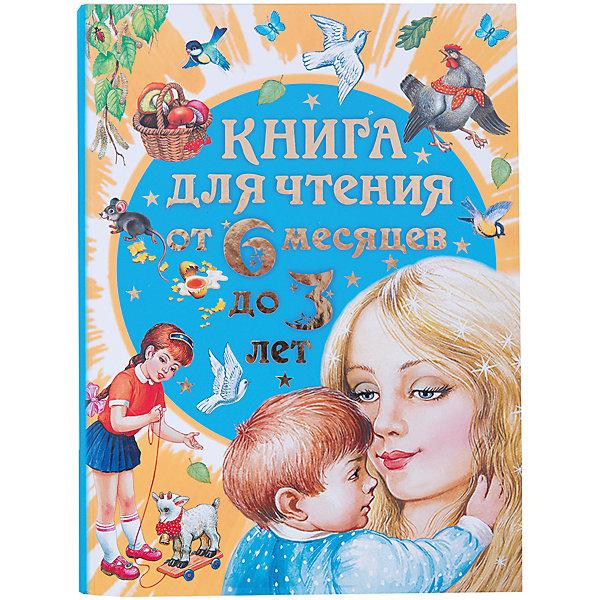 Книга для чтения от 6 месяцев до 3 летПервые книги малыша<br>Книга для чтения детям от 6 месяцев до 3-х лет познакомит вашего малыша с веселыми русскими народными песенками и прекрасными сказками русских писателей. Это сборник классических сказок про репку, Машу и медведя, Петушка, золотого гребешка и других, а также в сборнике есть все необходимые песенки про ладушки у бабушки, сороку, которая варила кашу и двух гусей, живущих у бабуси.  Малыш услышит свои первые  стихотворения из цикла игрушки А. Барто, и о зверятах автора Е. Серовой, их так легко учить и они сразу понравятся! Сказки о зверях, написанные Л.Н. Толстым и В. Бианки увлекут малыша в историю и он отвлечется от любых капризов.<br>- год выпуска: 2016<br>- количество страниц: 142<br>- формат: 29 * 21,5 * 1,7 см.<br>- переплет: твердый<br>- вес: 920 гр.<br><br>Книгу для чтения детям от 6 месяцев до 3-х лет можно купить в нашем интернет - магазине.<br>Подробнее:<br>• ISBN: 9785170953943<br>• Для детей в возрасте: от 6 месяцев до 3 лет<br>• Номер товара: 4902173<br>Страна производитель: Российская Федерация<br>Ширина мм: 20; Глубина мм: 210; Высота мм: 280; Вес г: 920; Возраст от месяцев: 0; Возраст до месяцев: 36; Пол: Унисекс; Возраст: Детский; SKU: 4902173;