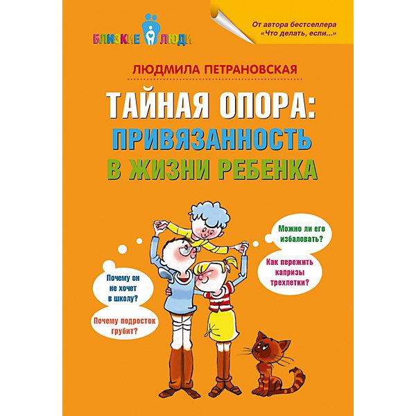 Купить Тайная опора: привязанность в жизни ребенка, Малыш, Россия, Унисекс