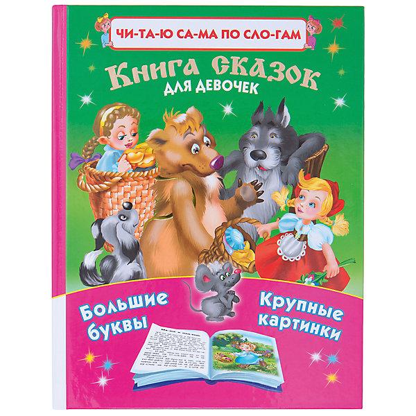Читаю САМА по слогам.Книга сказок для девочекСказки<br>Книга «Читаю САМА по слогам.Книга сказок для девочек» - это сборник русских народных сказок, рассчитанный на самостоятельное чтение вашей малышки. Яркие, цветные иллюстрации помогут сделать чтение по слогам еще интереснее, а крупные буквы, ударения и разбивка текста по слогам сделают чтение легким.<br><br>- год выпуска: 2016<br>- количество страниц: 96<br>- формат: 20,5 * 26 * 1 см.<br>- переплет: твердый<br>- вес: 435 гр.<br><br>Книгу «Читаю САМА по слогам.Книга сказок для девочек» можно купить в нашем интернет - магазине.<br>Подробнее:<br>• ISBN: 9785170818525 <br>• Для детей в возрасте: от 4 до 6 лет. <br>• Номер товара: 4902207<br>Страна производитель: Российская Федерация<br>Ширина мм: 10; Глубина мм: 195; Высота мм: 255; Вес г: 435; Возраст от месяцев: 48; Возраст до месяцев: 72; Пол: Унисекс; Возраст: Детский; SKU: 4902207;
