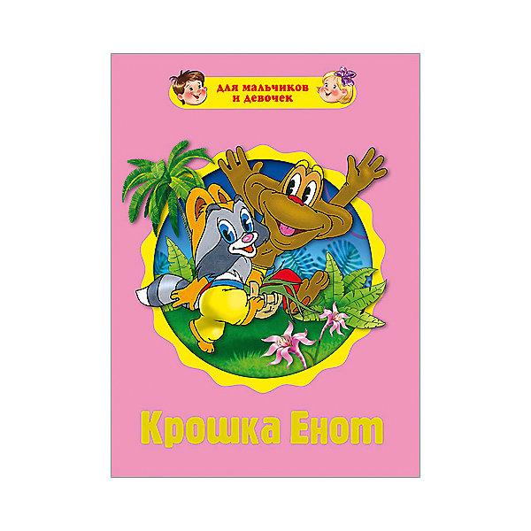 Для мальчиков и девочек. Крошка енотКниги по фильмам и мультфильмам<br>Крошка енот - замечательная книга для маленьких читателей. Красивые иллюстрации, плотная обложка и удобный формат привлекут внимание ребенка, и он с удовольствием будет слушать интересные сказки, перелистывая странички самостоятельно. Подарите ребенку радость чтения!<br>Дополнительная информация:<br>Издательство: Проф-Пресс<br>Год выпуска: 2016<br>Серия: Книжки на картоне Для мальчиков и девочек<br>Обложка: твердый переплет<br>Иллюстрации: цветные<br>Количество страниц: 10<br>ISBN:978-5-378-21210-1<br>Размер: 19х1,2х16,5 см<br>Вес: 285 грамм<br>Книгу Крошка енот можно приобрести в нашем интернет-магазине.<br>Ширина мм: 165; Глубина мм: 12; Высота мм: 190; Вес г: 285; Возраст от месяцев: 0; Возраст до месяцев: 36; Пол: Унисекс; Возраст: Детский; SKU: 4905900;