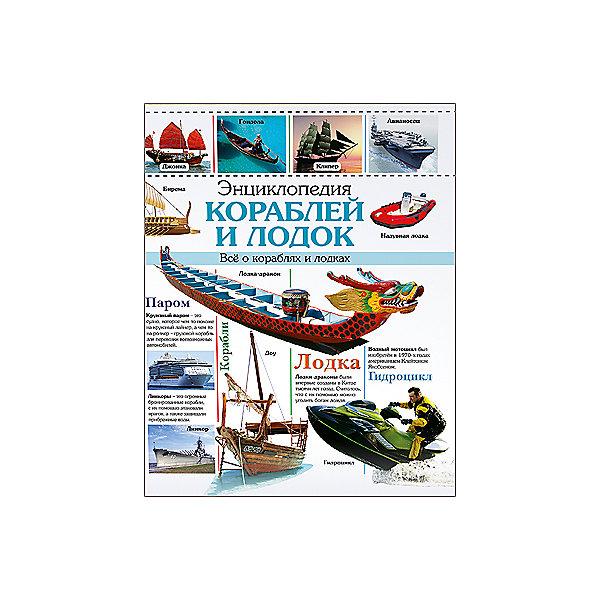 Проф-Пресс Энциклопедия кораблей и лодок