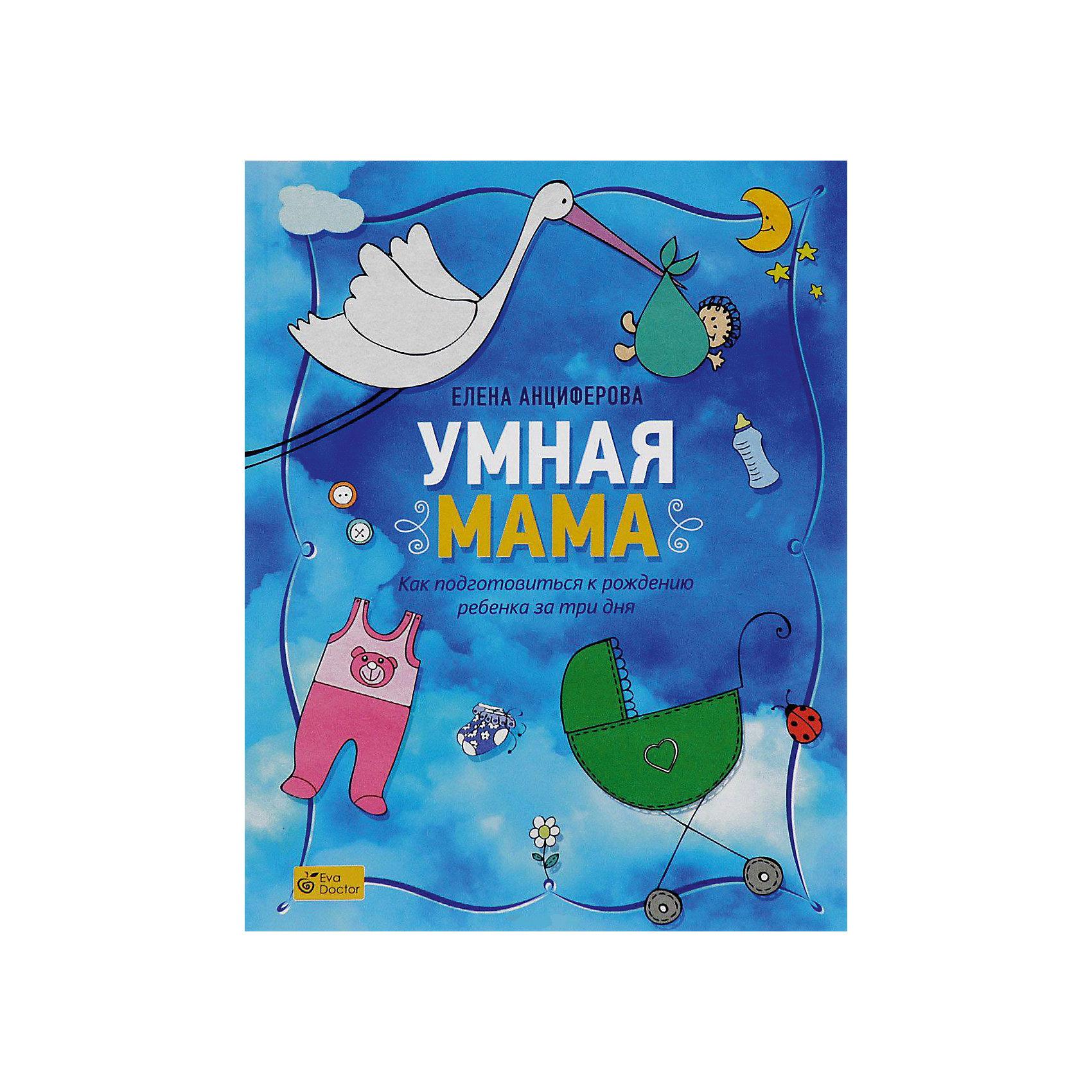 Умная мама:Как подготовиться к рождению ребенка за три дня, Е. Анциферова (Альпина)