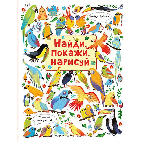 Робинс Развивающая книга Найди, покажи, нарисуй на природе найди и покажи