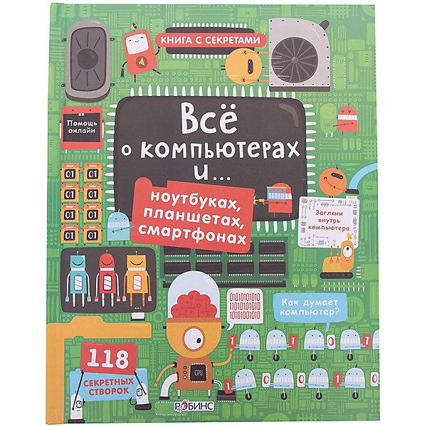 Робинс Книга с секретами Открой тайны: Все о компьютерах обучающие книги робинс книга секреты человека