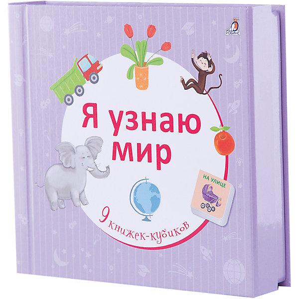 9 книжек-кубиков Я узнаю мирОзнакомление с окружающим миром<br><br>Ширина мм: 155; Глубина мм: 162; Высота мм: 10; Вес г: 500; Возраст от месяцев: 0; Возраст до месяцев: 72; Пол: Унисекс; Возраст: Детский; SKU: 4923063;