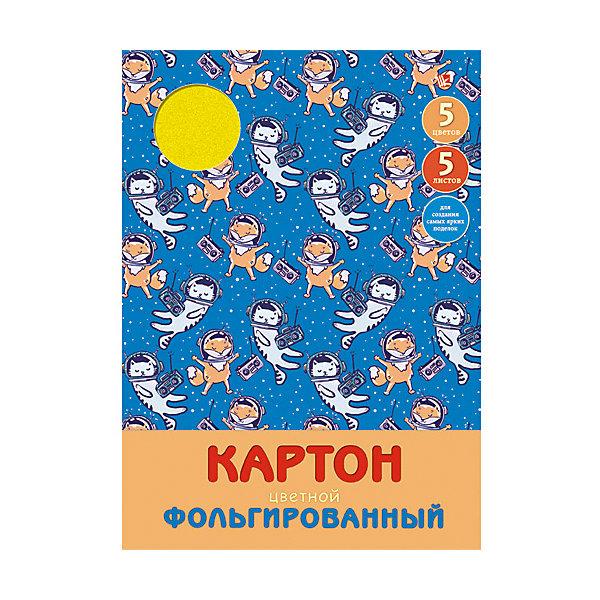 Канц-Эксмо Фольгированный цветной картон Звери-космонавты, 5л, 5цв канц эксмо цветной флуоресцентный фоамиран раper art 5 листов 5 цветов