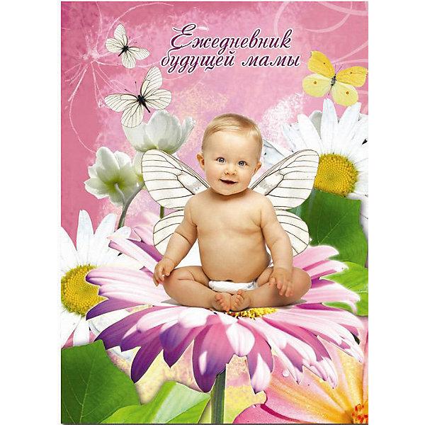 Феникс+ Ежедневник будущей мамы Малыш в цветах феникс ежедневник fenix plus джинс недатированный графитовый