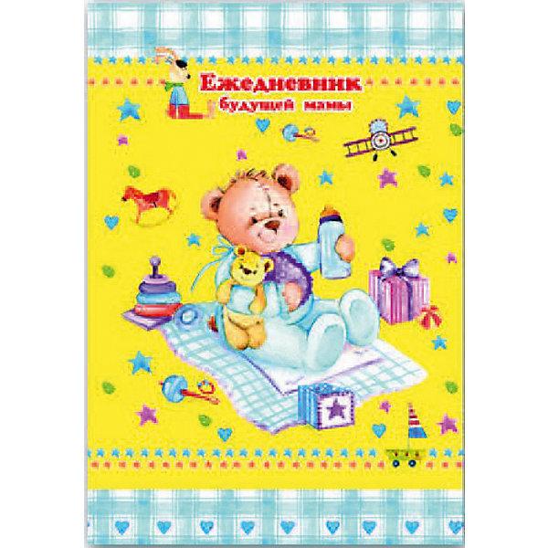 Феникс+ Ежедневник будущей мамы Медвежонок феникс ежедневник fenix plus джинс недатированный графитовый