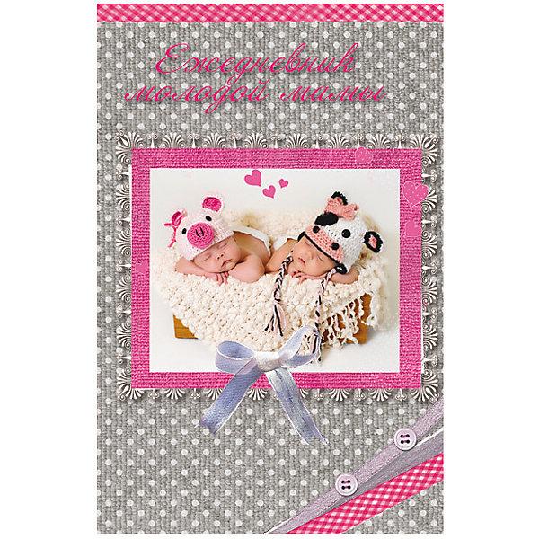 """Фотография товара ежедневник молодой мамы """"Малыши"""" (4943580)"""