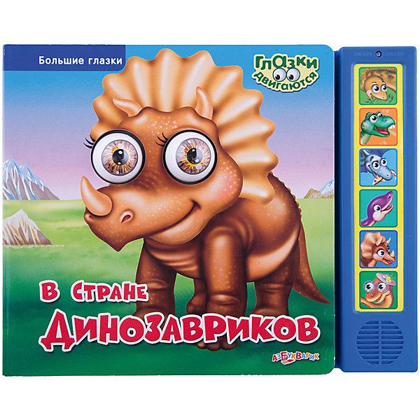 В стране динозавровМузыкальные книги<br>Очаровательная малыш-динозаврик с большими живыми глазами познакомит малышей со своими друзьями.<br>Яркие иллюстрации и разнообразные звуки сделают путешествие увлекательным и незабываемым. Плотные странички легко переворачивать даже самым юным читателям. <br><br>Дополнительная информация:<br><br>- Формат: 24х19 см.<br>- Количество страниц: 12.<br>- Обложка: твердая.<br>- Иллюстрации: цветные.<br>- Плотные картонные страницы. <br>- Звуковой модуль. <br>- Элемент питания: батарейки  (в комплекте). <br><br>Книгу со звуковым модулем В стране динозавров можно купить в нашем магазине.
