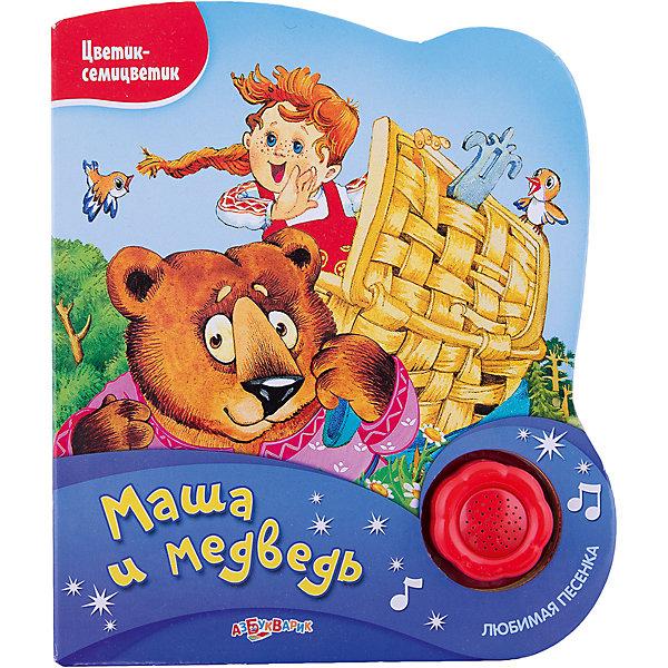 Купить Книга со звуковым модулем Маша и медведь , Азбукварик, Китай, Унисекс