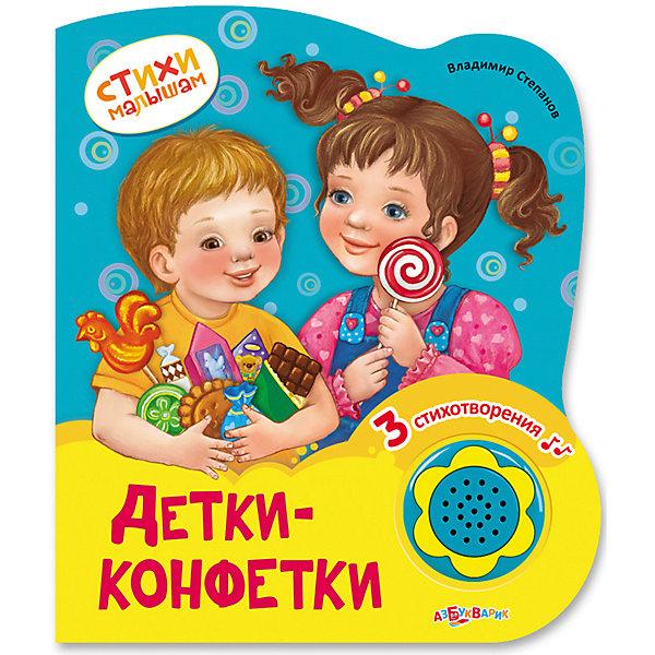 Купить Книга со звуковым модулем Детки-конфетки , Азбукварик, Китай, Унисекс