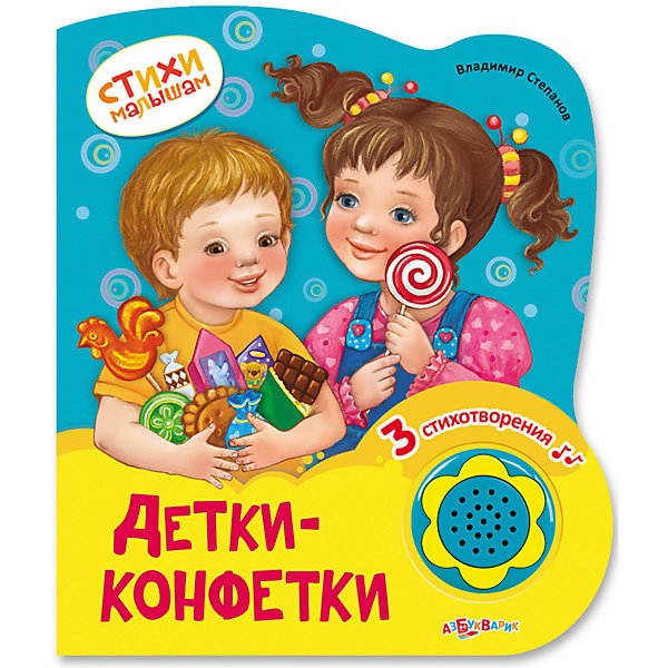 Азбукварик Книга со звуковым модулем Детки-конфетки обучающая книга азбукварик детки конфетки 9785490002871