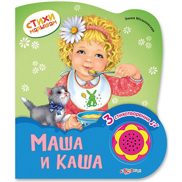Купить Книга со звуковым модулем Маша и каша , Азбукварик, Китай, Унисекс