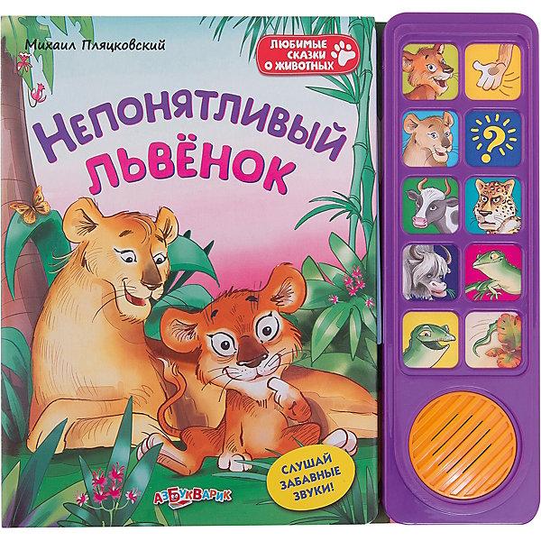 Книга со звуковым модулем Непонятливый львенокРазвитие речи<br>Эта книжка обязательно понравится всем малышам! Рассматривай яркие картинки, читай увлекательную сказку, нажимай на кнопочки слушай голоса животных и другие забавные звуки.<br>Плотная обложка и картонные страницы идеально подойдут даже для самых юных и активных читателей. <br><br>Дополнительная информация:<br><br>- Формат: 24х23 см.<br>- Количество страниц: 10.<br>- Переплет: твердый.<br>- Иллюстрации: цветные.<br>- Плотные картонные страницы. <br>- Звуковой модуль. <br>- Элемент питания: батарейки (в комплекте). <br><br>Книгу со звуковым модулем Непонятливый львенок можно купить в нашем магазине.<br>Ширина мм: 24; Глубина мм: 23; Высота мм: 24; Вес г: 450; Возраст от месяцев: 24; Возраст до месяцев: 48; Пол: Унисекс; Возраст: Детский; SKU: 4951788;
