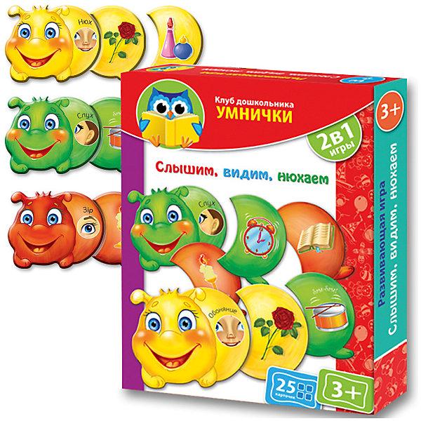 Игра  Слышим, видим, нюхаем, Vladi ToysОкружающий мир<br>Характеристики:<br><br>• возраст: от 3 лет;<br>• материал: картон, пластик;<br>• комплектация: 25 карточек;<br>• вес: 115  гр;<br>• размер: 20x35х4 см;<br>• бренд: Vladi Toys.<br><br>Игра  «Слышим, видим, нюхаем», Vladi Toys познакомит малышей с пятью чувствами: зрением, слухом, обонянием, осязанием и вкусом. На карточках изображены различные предметы, которые мы воспринимаем одним из пяти органов чувств. Объединяя карточки по этому признаку ребенок может составить гусеницу.<br><br>Игру  «Слышим, видим, нюхаем», Vladi Toys можно купить в нашем интернет-магазине.<br>Ширина мм: 195; Глубина мм: 245; Высота мм: 35; Вес г: 250; Возраст от месяцев: 36; Возраст до месяцев: 84; Пол: Унисекс; Возраст: Детский; SKU: 4954063;