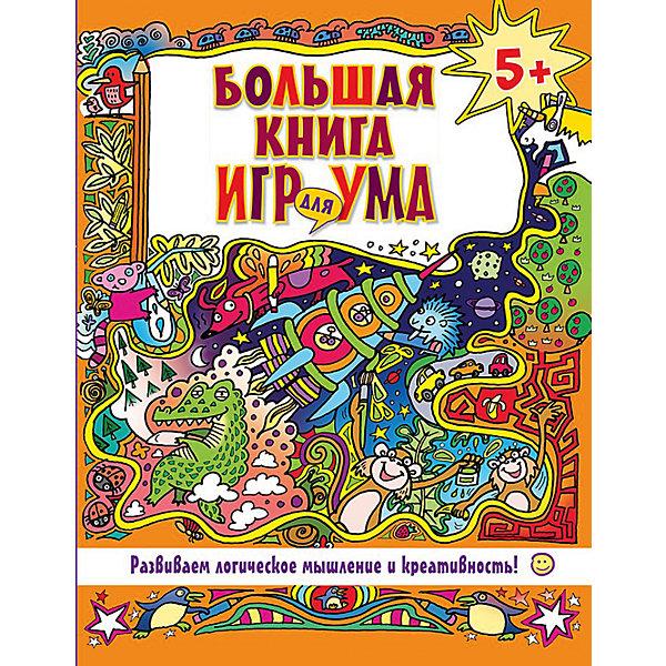 Большая книга игр для ума (5+)