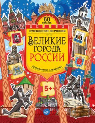 Книга с наклейками и заданиями Великие города России.