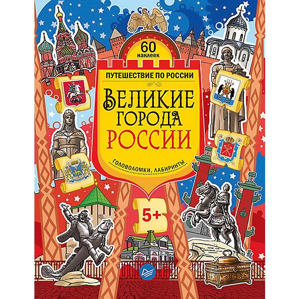 ПИТЕР Книга с наклейками и заданиями Великие города России. артемов в великие имена россии
