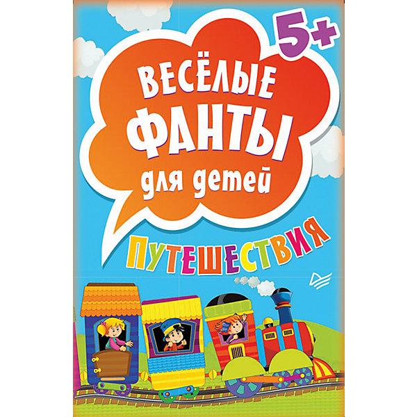ПИТЕР Весёлые фанты для детей. Путешествия (45 карточек) фанты для игры и развития эмоционального интеллекта 45 карточек 4