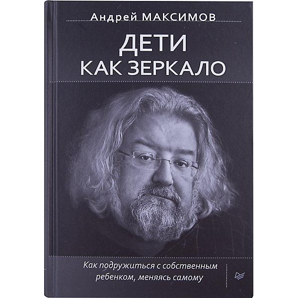 ПИТЕР Дети как зеркало, А. Максимов