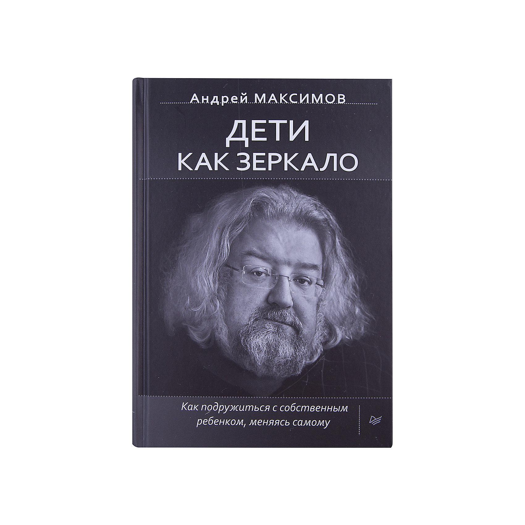Дети как зеркало, А. Максимов (ПИТЕР)