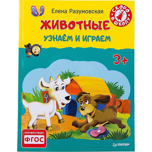 ПИТЕР Животные. Узнаём и играем питер народы россии узнаём играем многоразовые наклейки