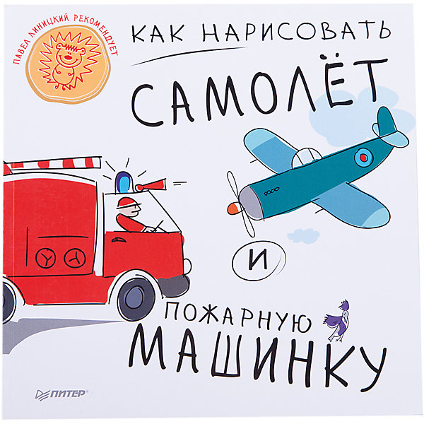ПИТЕР Как нарисовать самолет и пожарную машинку билеты на самолет в питер
