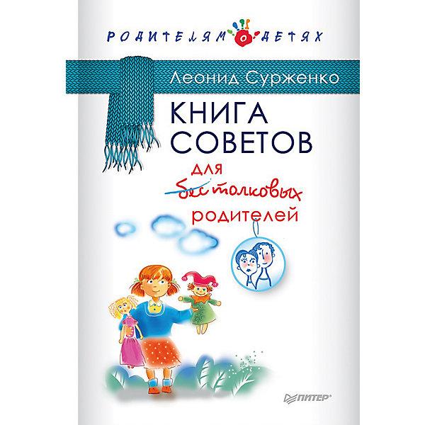 Фотография товара книга советов для бестолковых родителей (4966233)