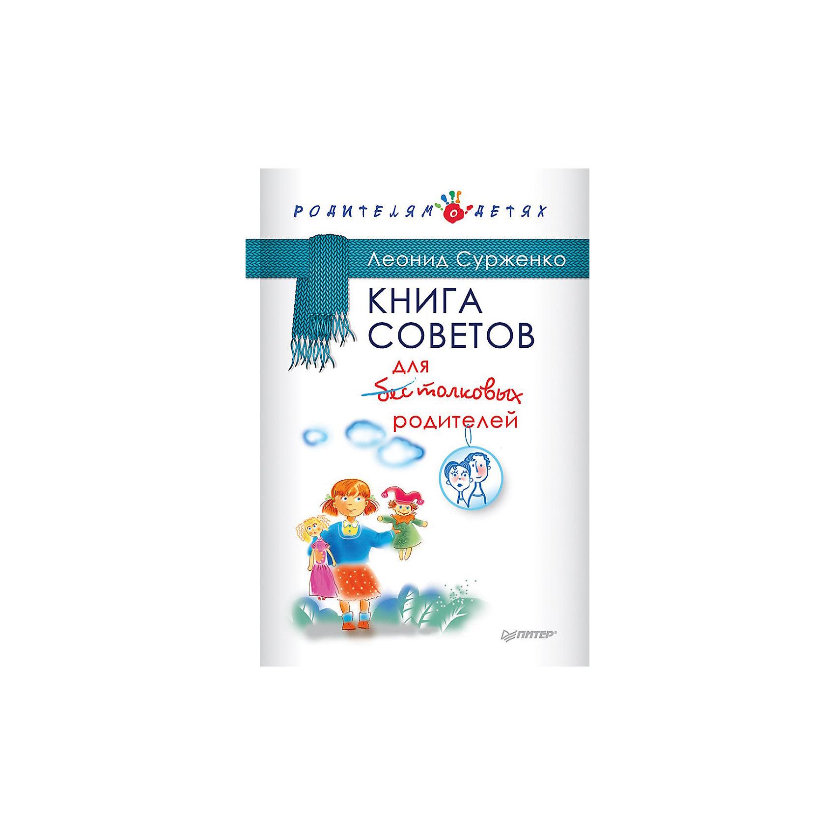 Книга советов для бестолковых родителей (ПИТЕР)